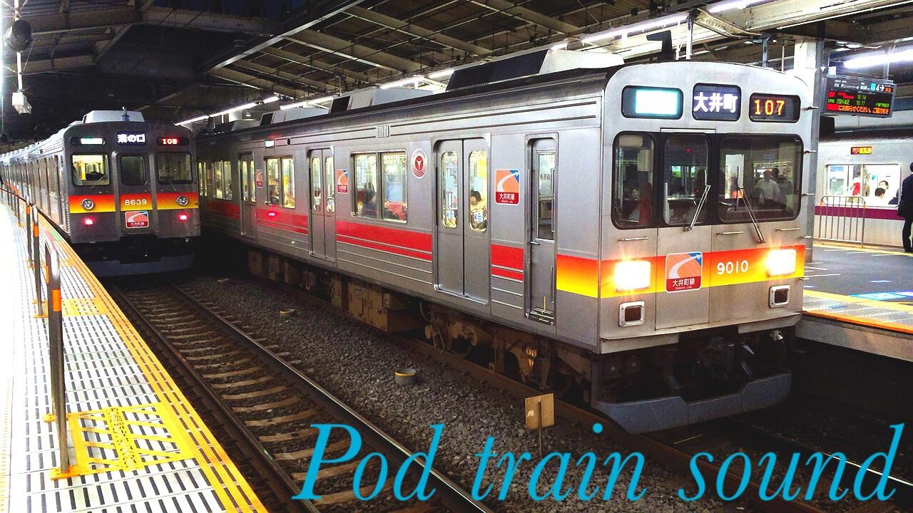 Pod train sound